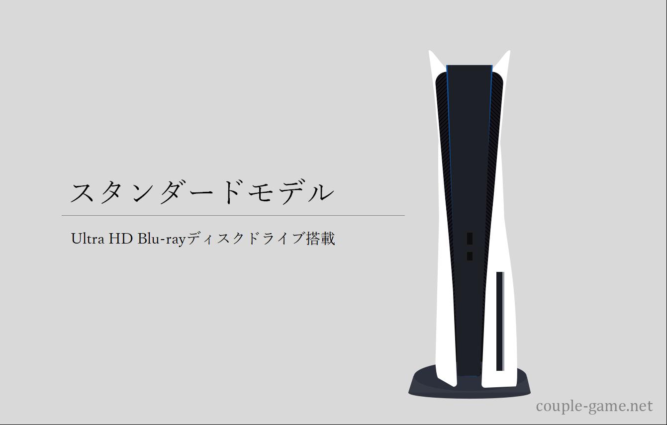 PS5のスタンダードモデル