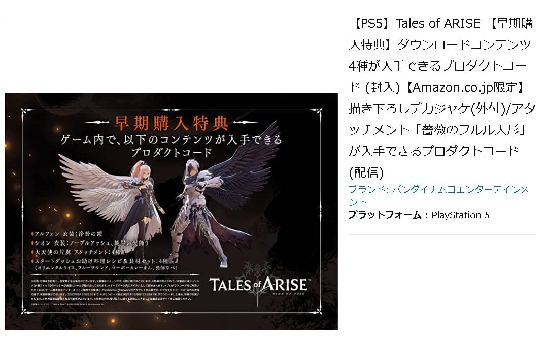 Tales of ARISEの早期購入特典