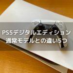 PS5デジタルエディションと通常モデル5つの違い
