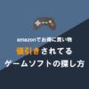 90%OFF以上も!Amazonで値下げ中のゲームソフトを検索する方法