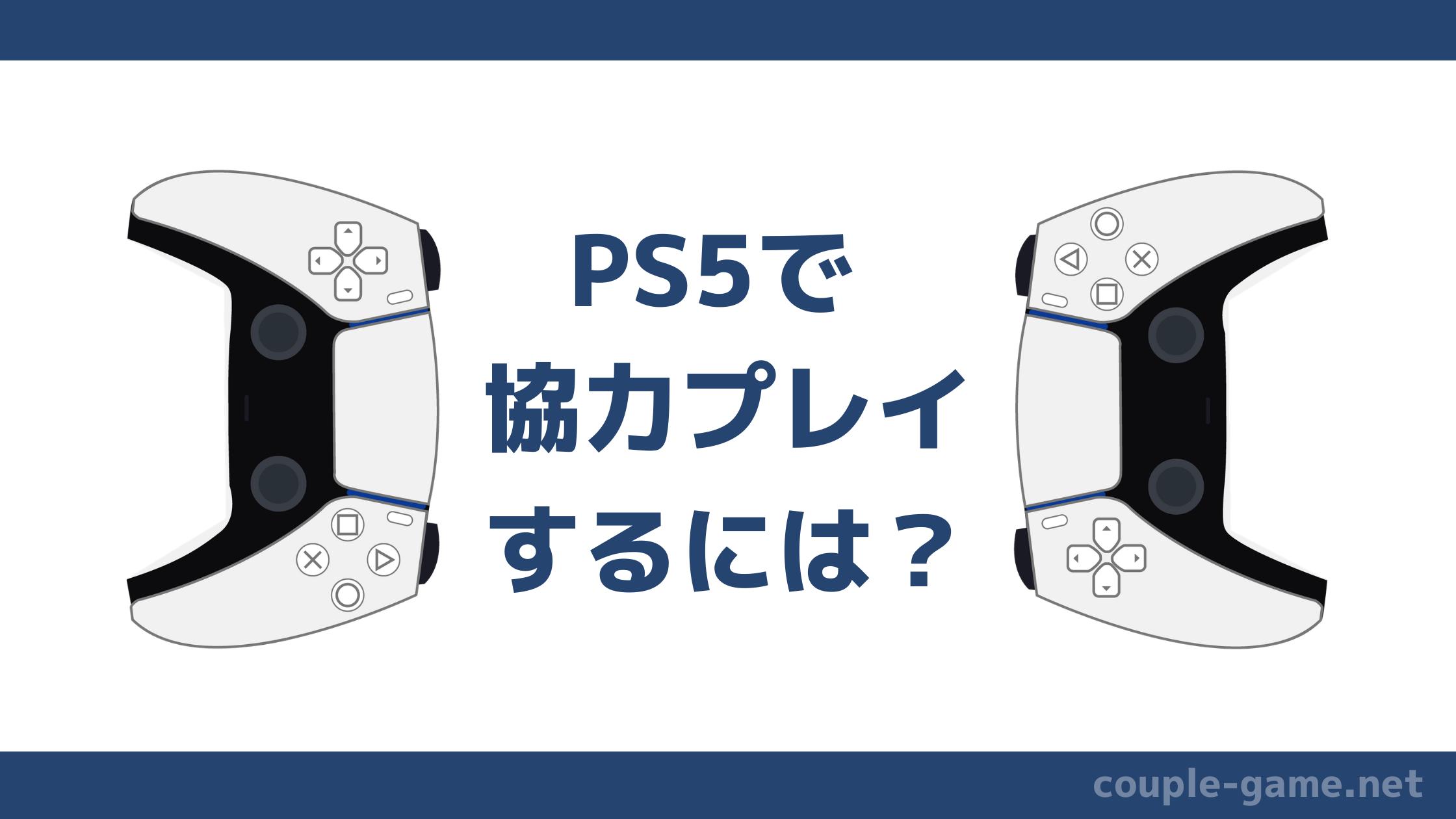 何が必要?PS5でオフライン協力プレイするには