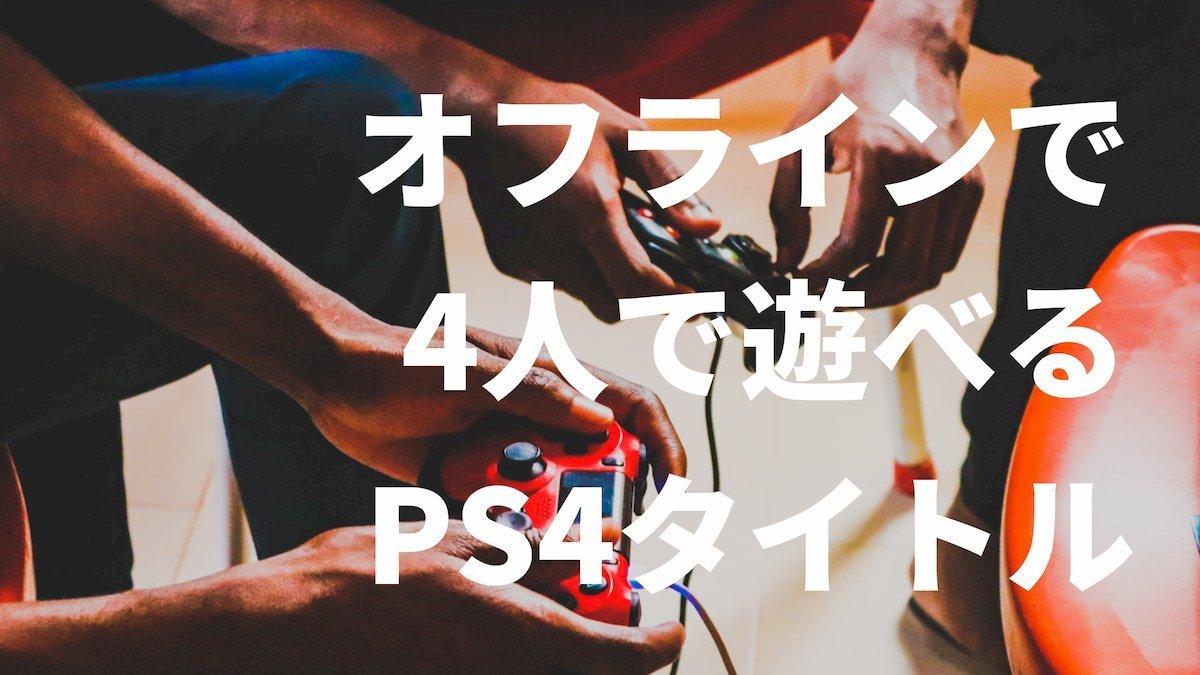 PS4で4人同時に遊べるタイトル