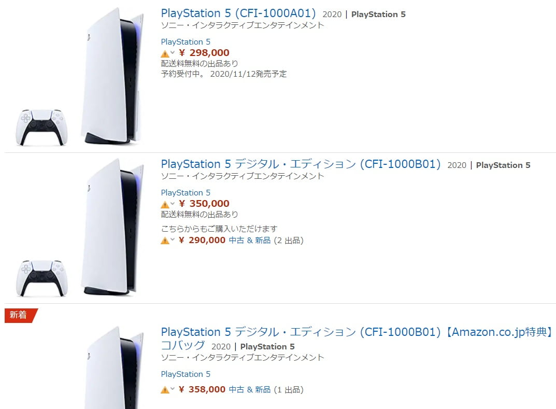 AmazonのPS5の転売品