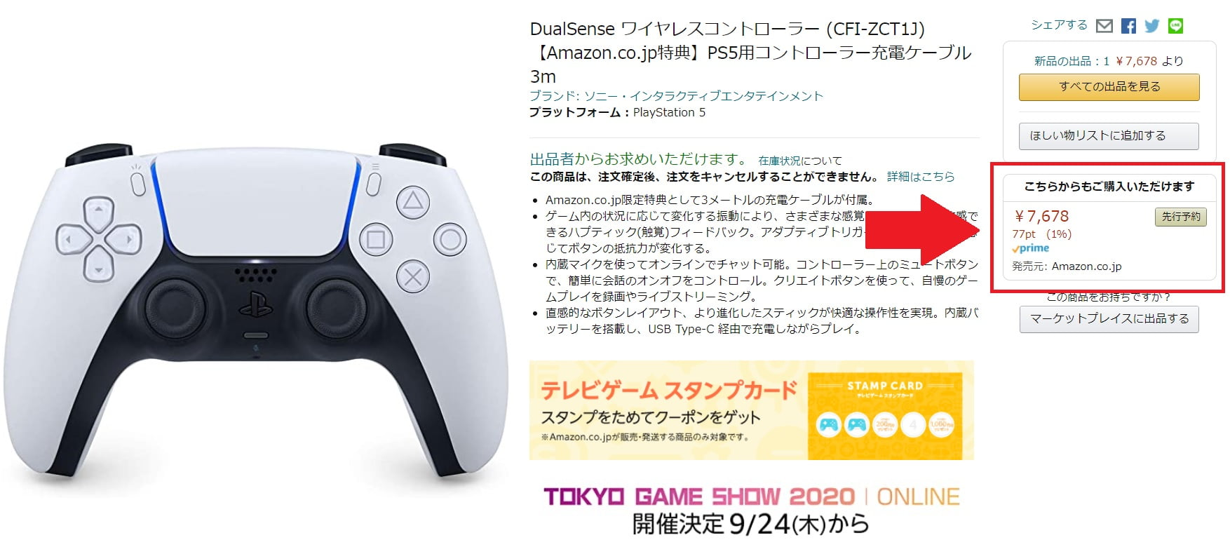 PS5のコントローラー(DualSense )