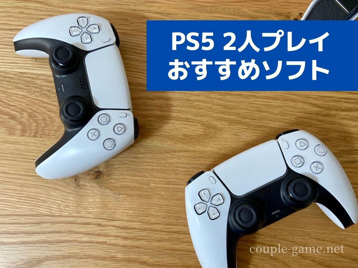 PS5で2人プレイできるおすすめソフト10選【2021年版】