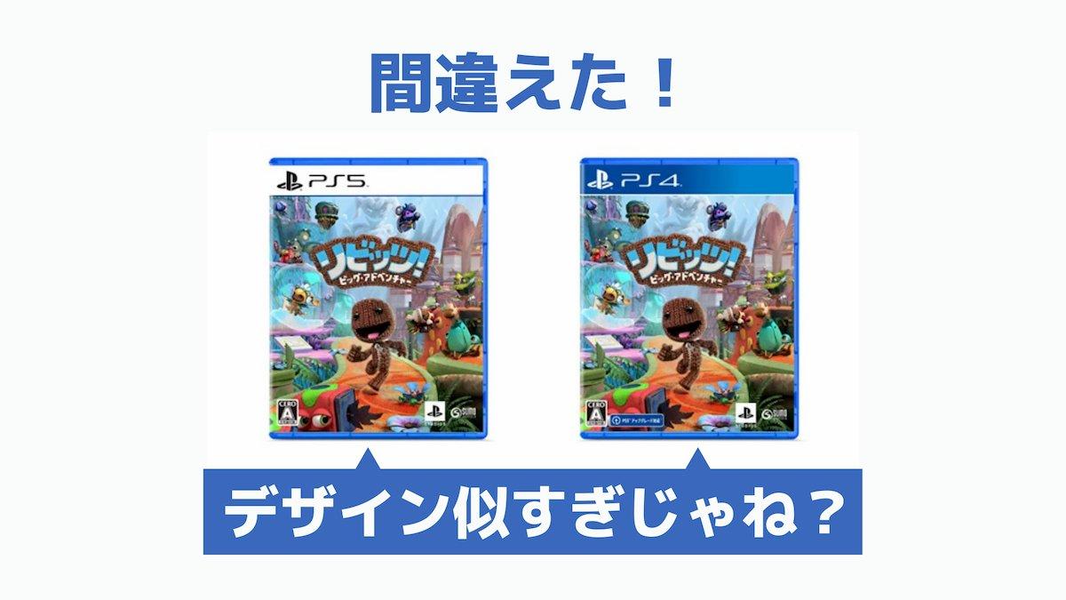 PS5とPS4のパッケージデザインが似すぎじゃね?
