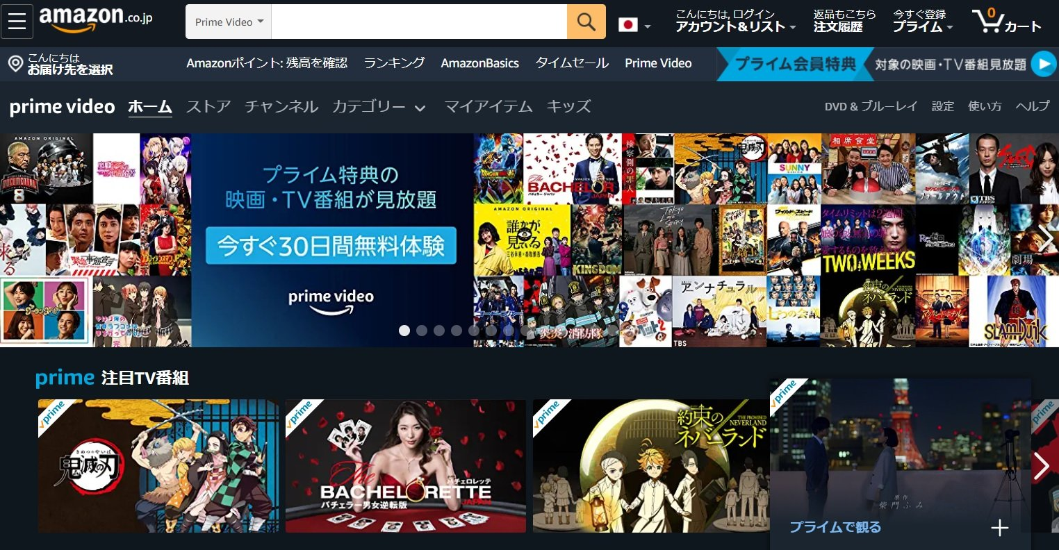 amazonプライムビデオのトップページ
