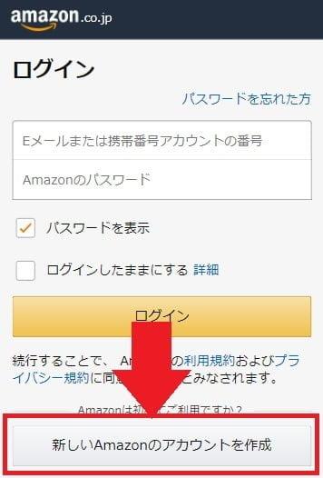 Amazonログインページ