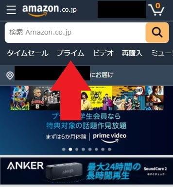 Amazonトップページの「プライム」のリンク