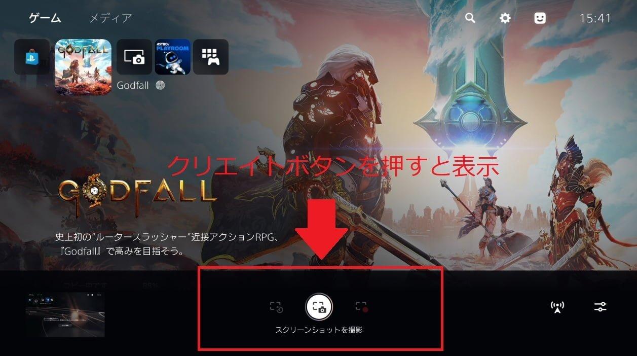 PS5の画面下に表示されるクリエイトメニュー