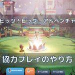 PS4/PS5「リビッツ!ビッグ・アドベンチャー」協力プレイのやり方