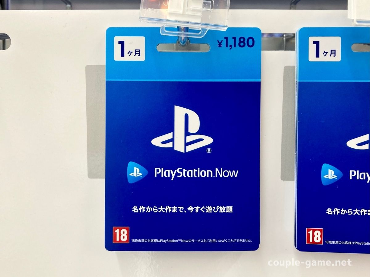 PS Nowの利用券