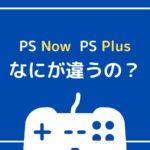 「PS Now」と「PS Plus」の違いは?