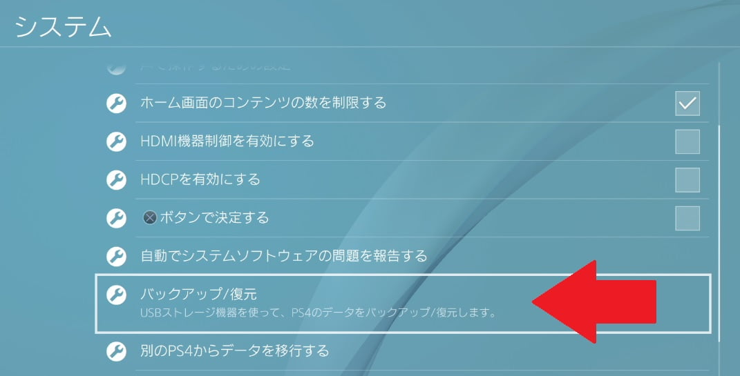 PS4のバックアップ設定画面