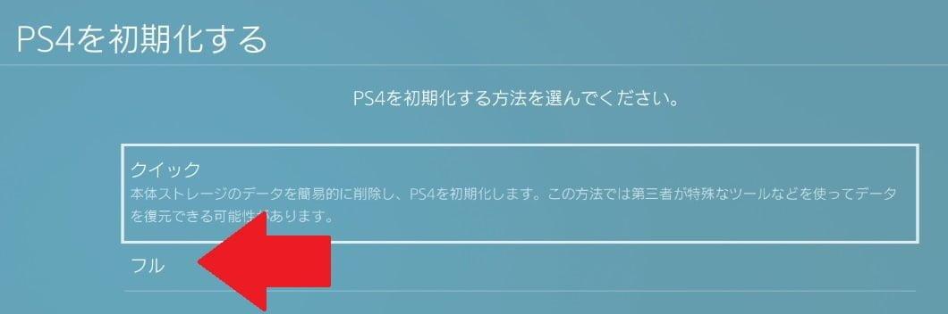 「PS4を初期化する」のフル