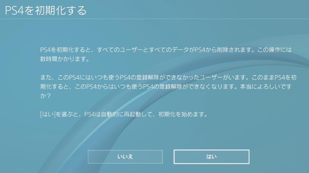 PS4の初期化の同意画面