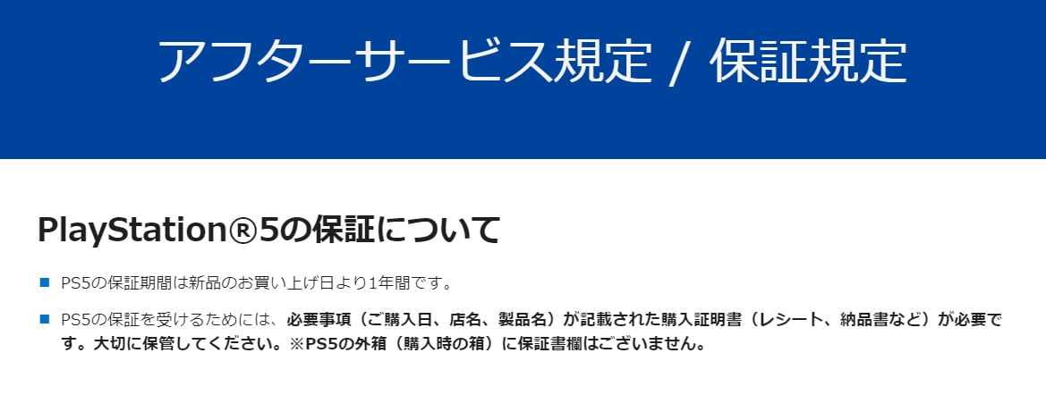 PS5のアフターサービス規定