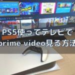 PS5でAmazonプライムビデオを見る方法は?やり方を徹底解説!