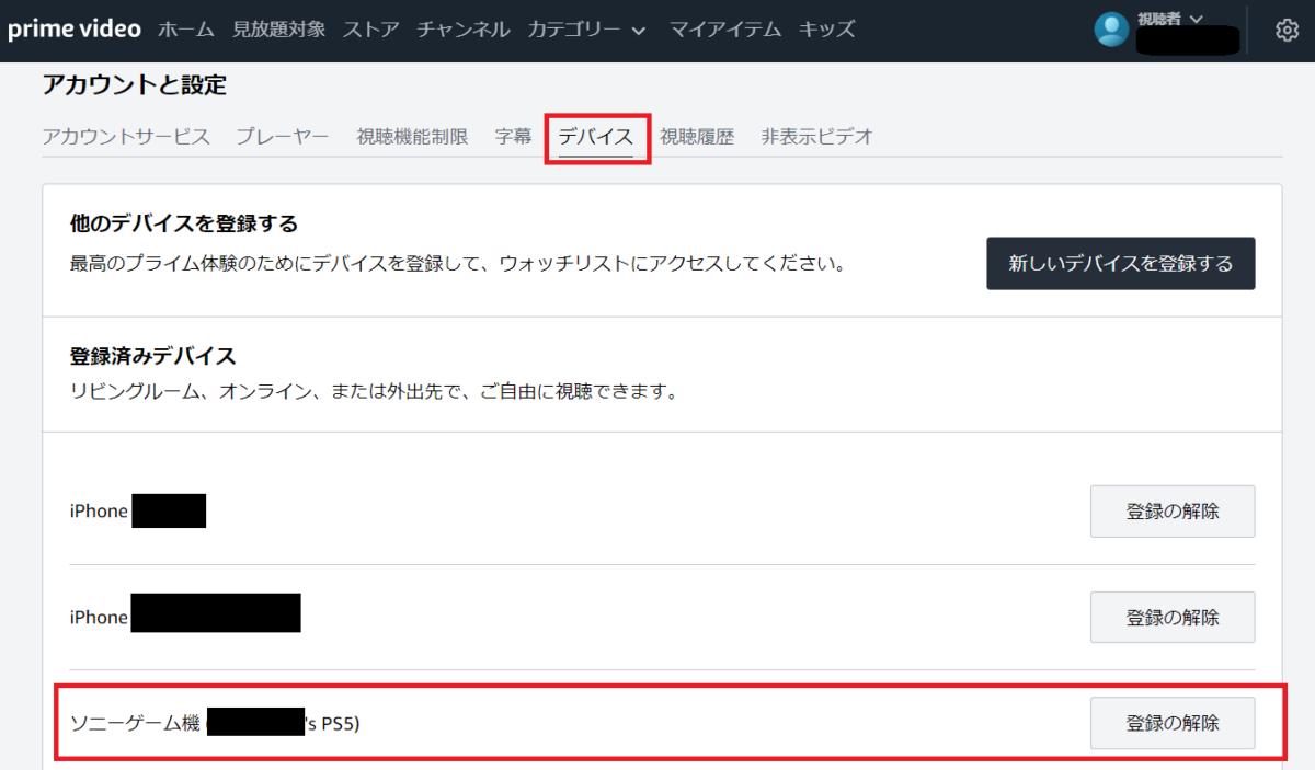 Amazonのプライムビデオのデバイス登録