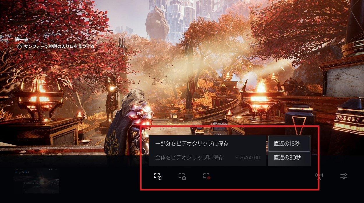 直前のゲームプレイを保存の録画時間