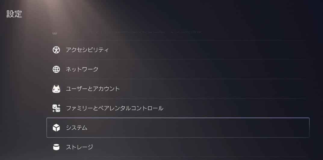 PS5のシステム画面