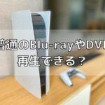 PS5の「UHD Blu-ray」とは?普通のブルーレイやDVDは再生できる?