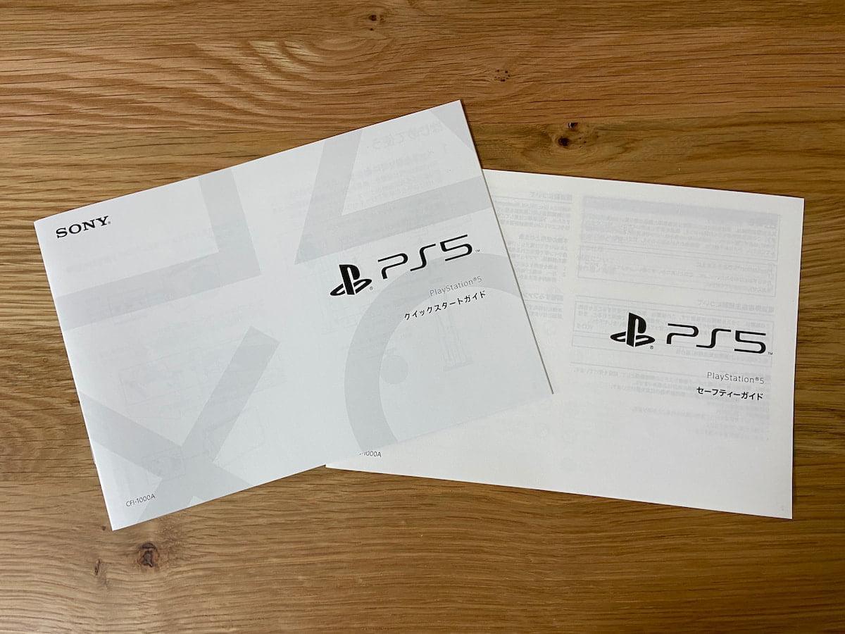 PS5のクイックスタートガイドとセーフティガイド