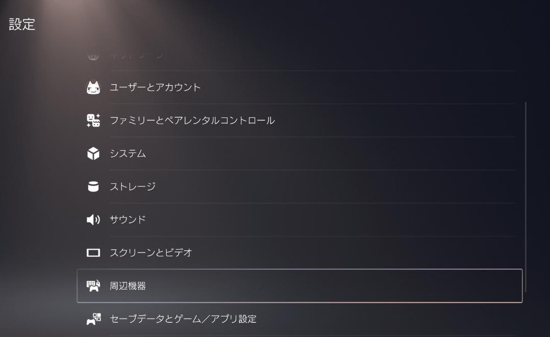 PS5設定画面