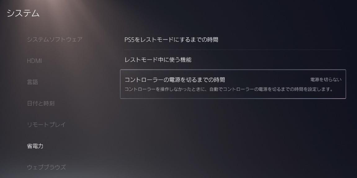 コントローラーの電源を切るまでの時間の変更画面