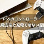PS5のコントローラー充電方法3つと、充電できないときの解決策