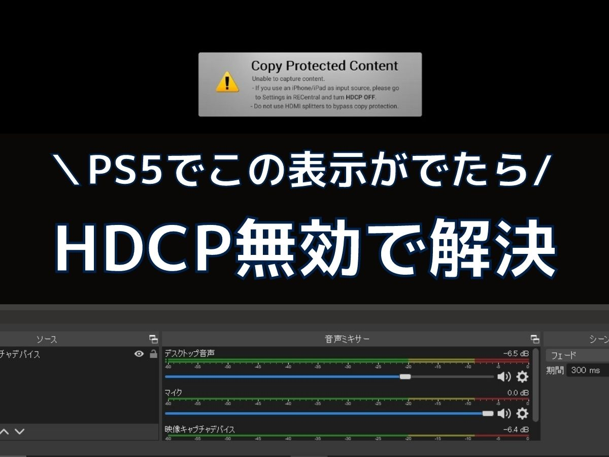 OBSでPS5起動時に「Copy Protected Contents」と表示されたときの対処法【HDCP無効で解決】
