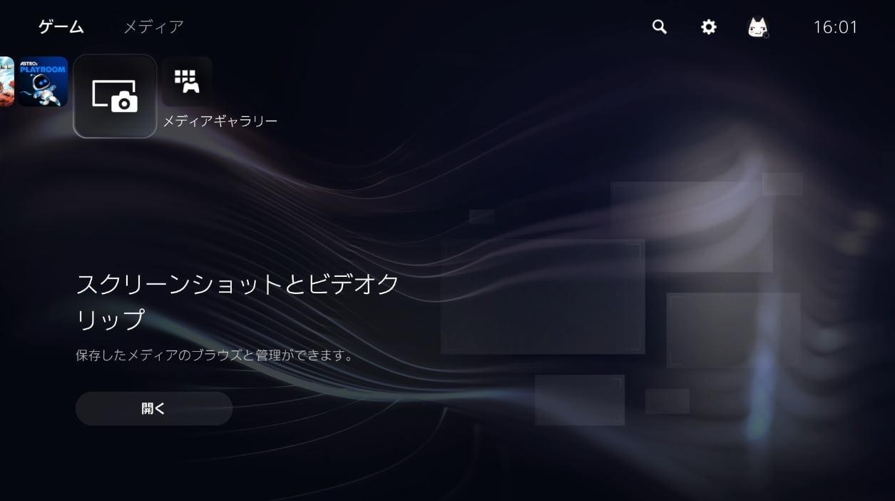 PS5のホーム画面