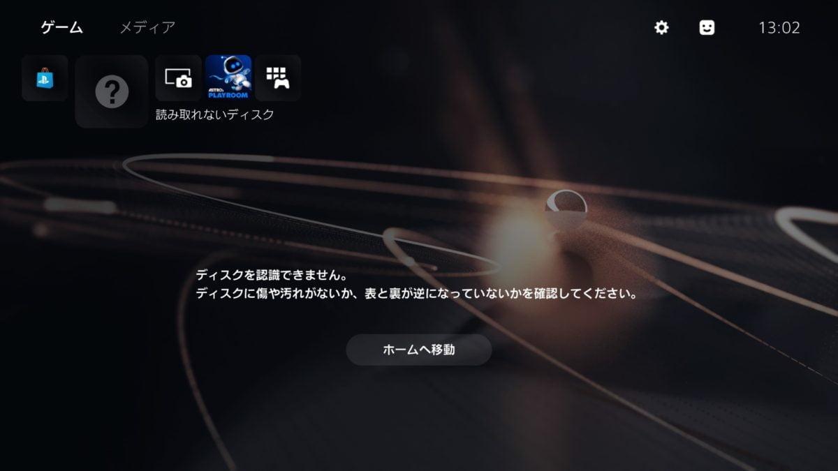 PS5の読み取れないディスクの表示