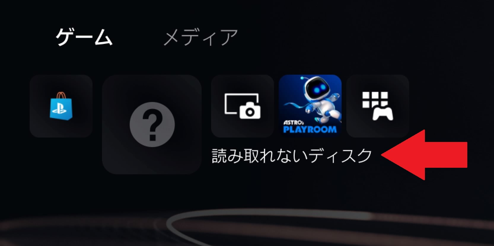 PS5の「読み込めないディスク」の表記