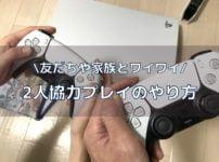 PS5でオフライン2人協力プレイする方法を徹底解説【初心者向け】