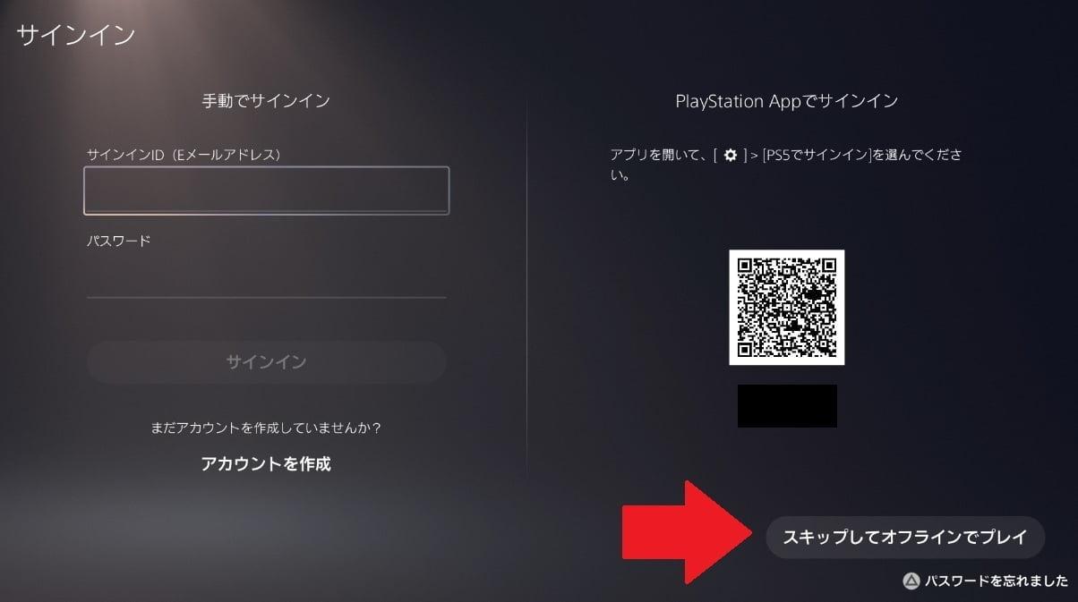 PS5のサインイン