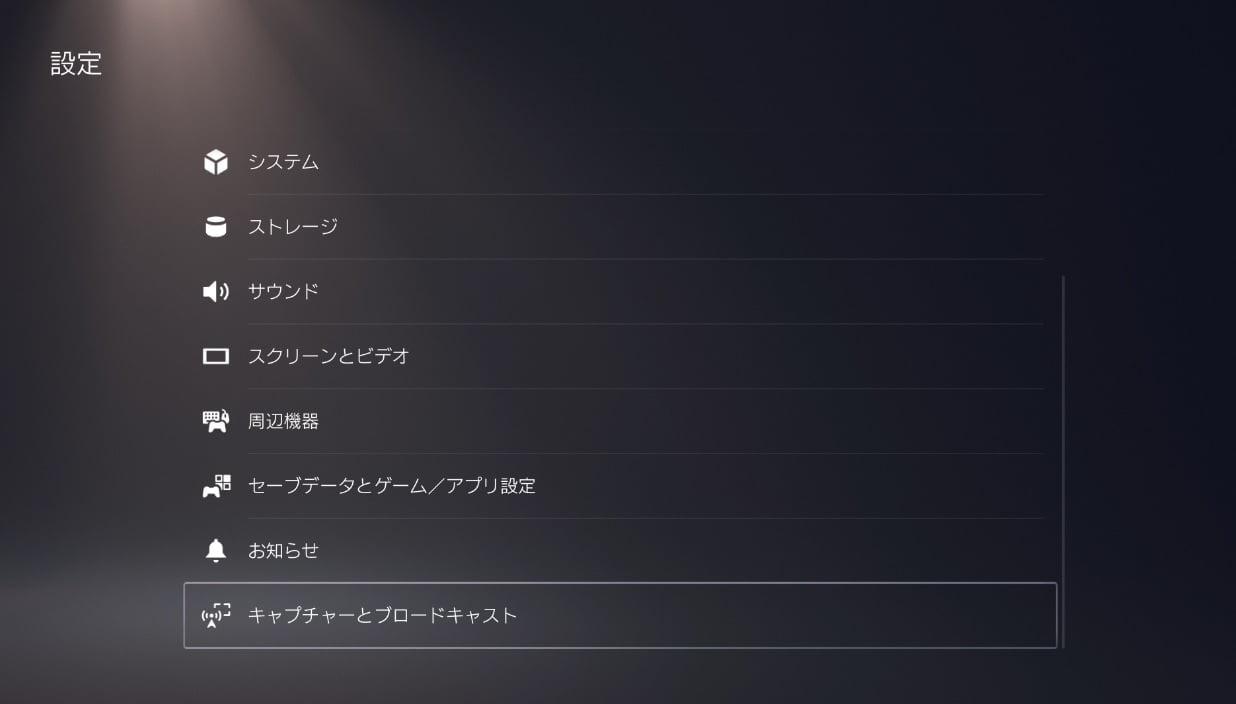 PS5「設定」の「キャプチャーとブロードキャスト」