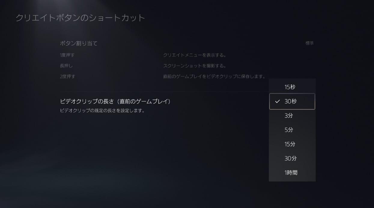 PS5の録画時間の変更