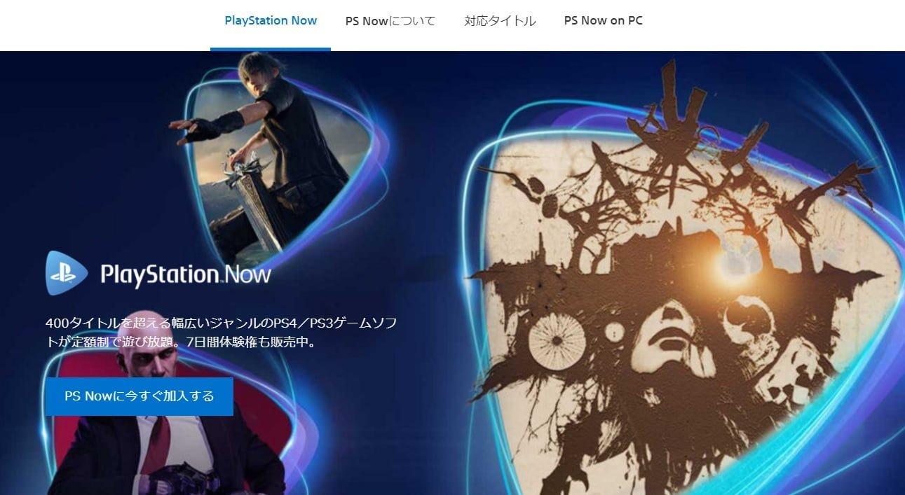 PS Now公式サイト