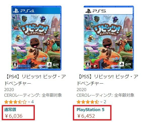 AmazonのPS4版とPS5版ソフトの値段の違い