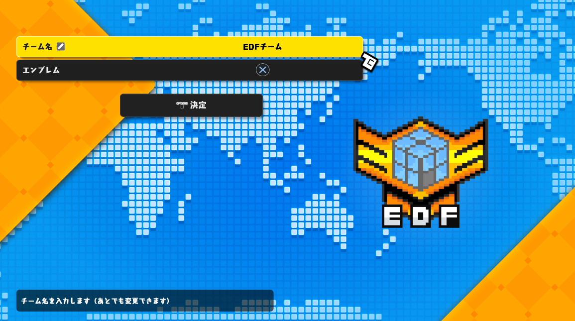 デジボク地球防衛軍の画面分割のやり方6