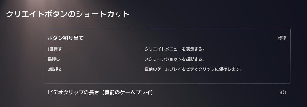 クリエイトボタンの変更画面