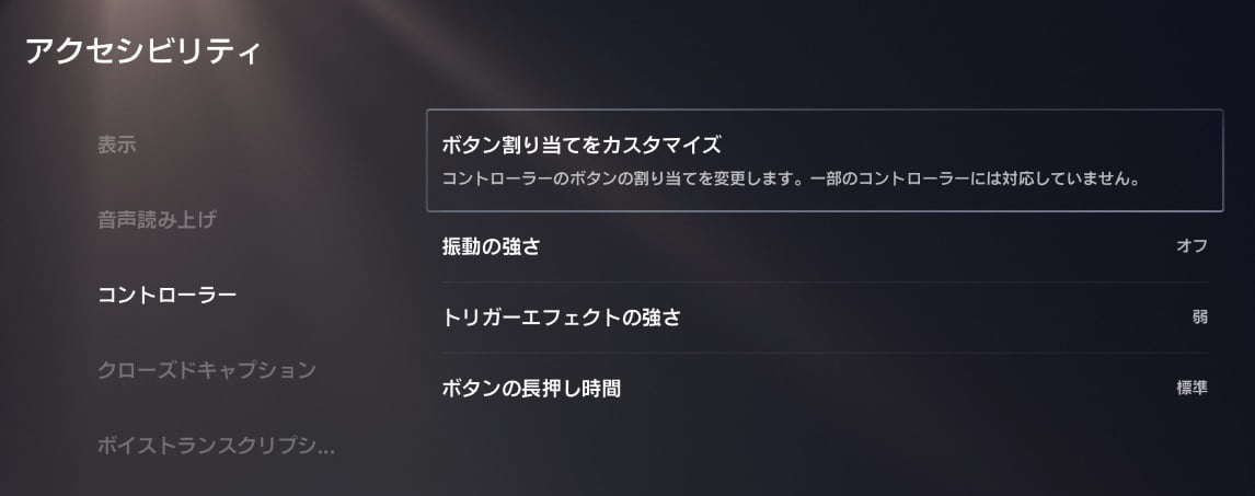 PS5のボタン割り当てを変更する設定画面