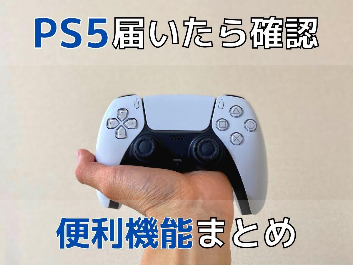 PS5買ったらはじめに設定したい7の便利機能