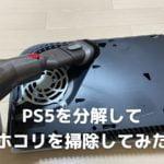 PS5を分解して内部のホコリを掃除する仕方【基本の手入れ】