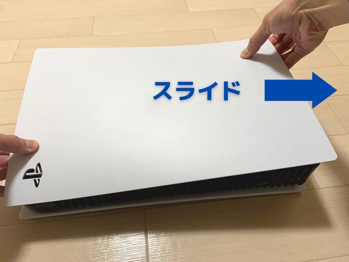 PS5のパネルをスライド