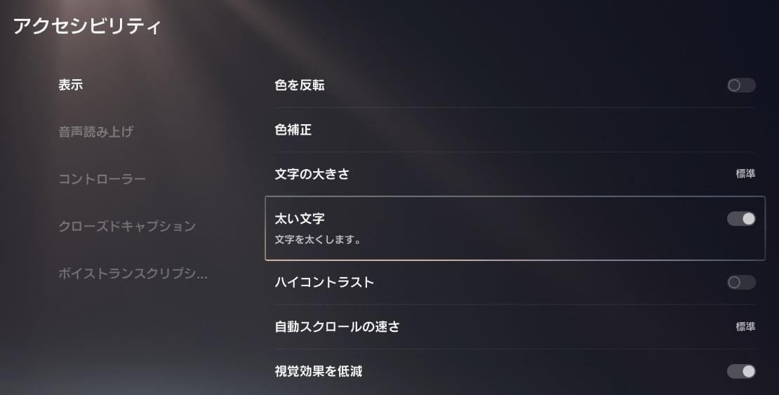 PS5の文字の変更設定