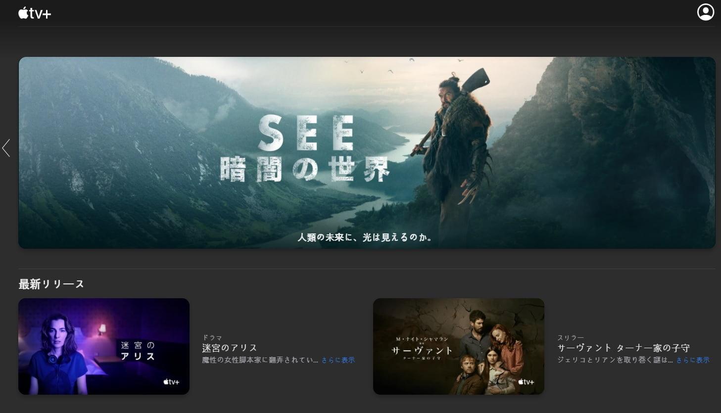 Apple TV+のトップページ
