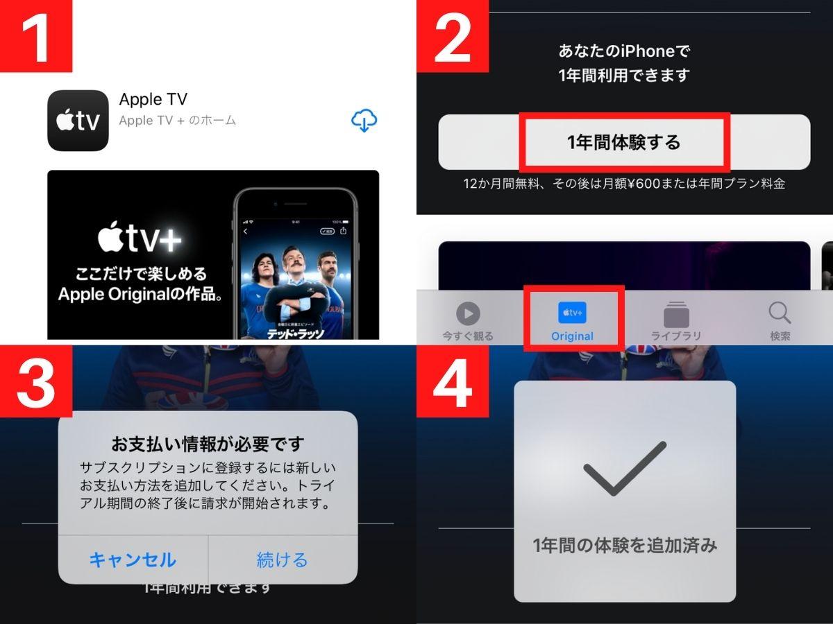 Apple TV+1年間体験の登録手順