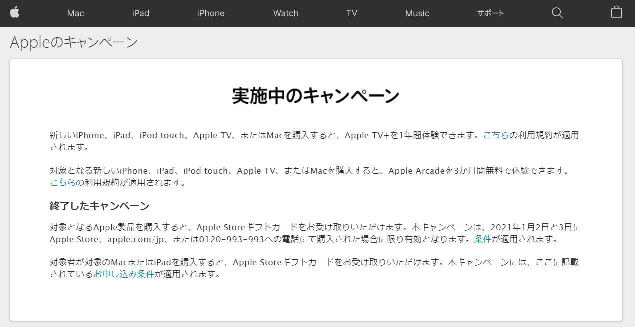 Apple TV+1年間体験キャンペーン概要
